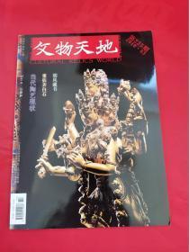 文物天地(2010年第3期)
