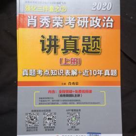 肖秀荣考研政治2020考研政治讲真题(套装上、下册)(肖秀荣三件套之一)