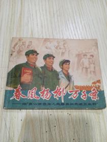 《春风杨柳万千条》连环画