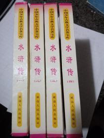 中国少年古典文学名著宝库 水浒传(1—4)注音注释配图 共四册