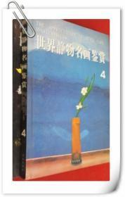 世界静物名画鉴赏 (1、4)共2册 精装本