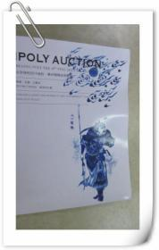polyauction 北京保利2019金秋 第49期精品拍卖会 瓷器 玉器