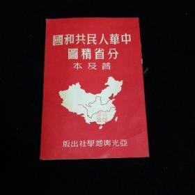 中华人民共和国分省精图普及本