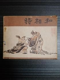连环画:将相和(1980年1版1印)