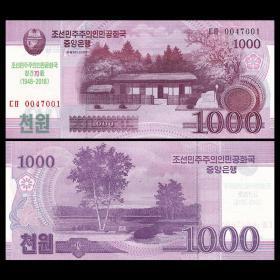 朝鲜 1000元纸币 建国70周年 2018年 外国钱币