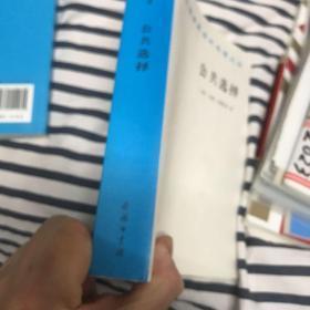 汉译世界学术名著丛书 第十五辑:公共选择