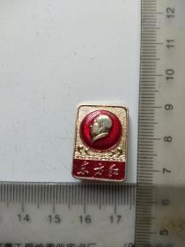 毛主席像章:东方红  新生五金厂,尺寸图参考