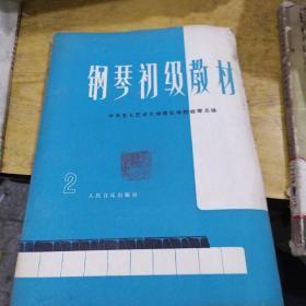 钢琴初级教材 2