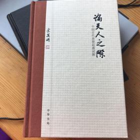 论天人之际:中国古代思想起源试探