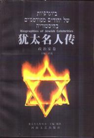 犹太名人传 政治家卷
