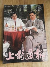 上影画报(1982年1-12期)