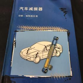 汽车减振器(功能、结构和应用)