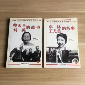 八位革命女前辈的故事之二·帅孟奇 刘英的故事、卓林 王光美的故事(2本合售)