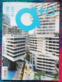 建筑知识201410/月刊