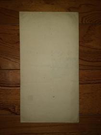 旧拓碑帖:旧托裱小造像1纸(第1种)