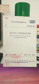 地下防水工程质量验收规范     建设部     中国建筑工业出版社