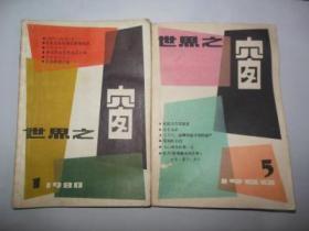 世界之窗1980.1.5两本合售