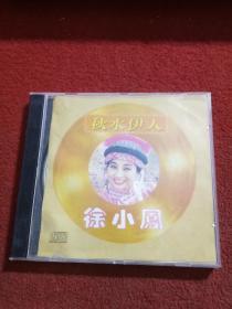 光盘 徐小凤 秋水伊人(1CD)