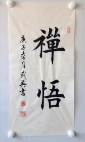 武英老师,楷书作品68 cm*35  cm