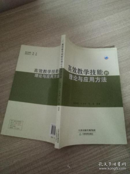 高效教学技能的理论与应用方法
