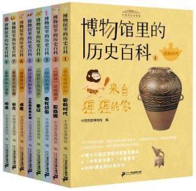 博物馆里的历史百科(8册) 中国国家博物馆 编 益智游戏/立体翻翻书/玩具书少儿