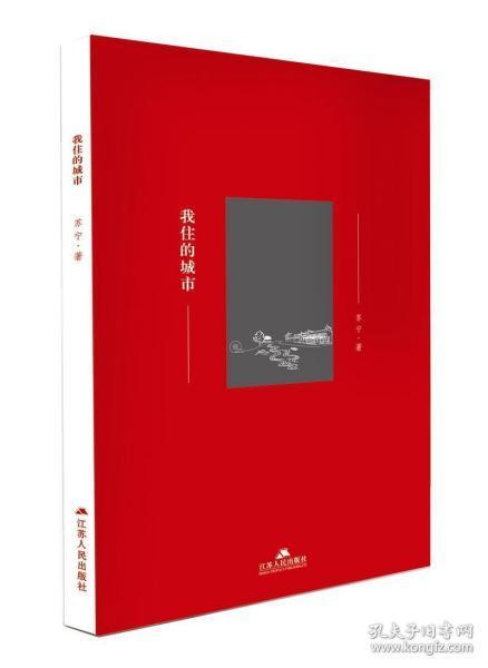 我住的城市 苏宁 江苏人民出版社 9787214227263