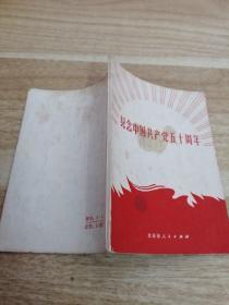 《纪念中国共产党五十周年》K架6层
