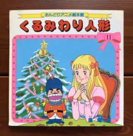 胡桃夹子 日文版 绘本馆11