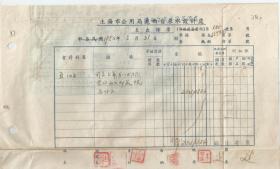 1950年  上海市公用局沪西自来水设计处 印花税缴款书