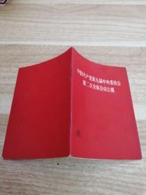 《中国共产党第九届中央委员会第二次全体会议公报》K架6层