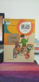 英语(六年级下册)(三年级起点)人民教育出版社