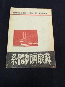 苏联演剧体系 诺维茨基著 舒非译 上海杂志公司  (抗战时期手工竹纸本)(戏曲)