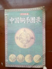 中国铜币图录