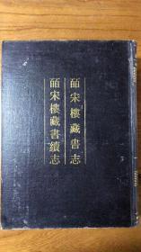 皕宋楼藏书志 皕宋楼藏书绩志(全两册)