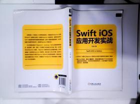 Swift iOS应用开发实战