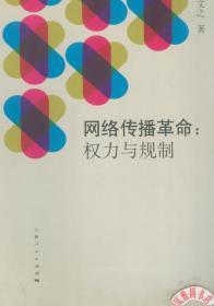网络传播革命:权力与规制  馆藏书