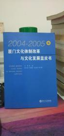 2004-2005年厦门文化体制改革与文化发展蓝皮书      林起        厦门大学出版社      9787561525760