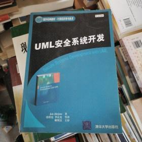 国外经典教材·计算机科学与技术:UML安全系统开发
