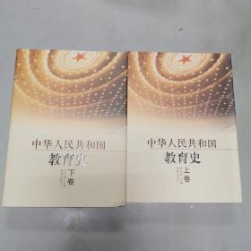 中华人民共和国教育史