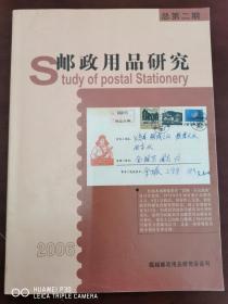 《邮政用品研究》总第二期(2006年年刊)