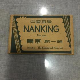 《南京》民国明信片:中国风景南京第一辑(十二枚全)
