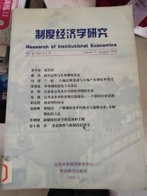 制度经济学研究(1、2、3、4、5、6、7、8、9、11、13、14、16、17、18、19、20、21)   每本·都有馆藏章