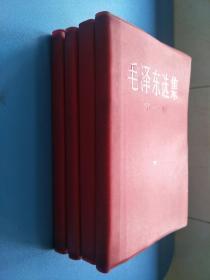毛泽东选集(第一卷、第二卷、第三卷、第四卷,共4册)(红色封面,1968-1969年出版)  【A-02】