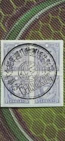 民国时期四方联盖大圆截纪念章,集邮品值得收藏