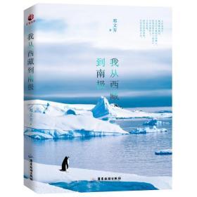我从西藏到南极
