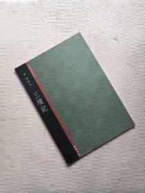 中国书法典集(32):唐李阳冰 三坟记  (实物如图, 一书一图的)