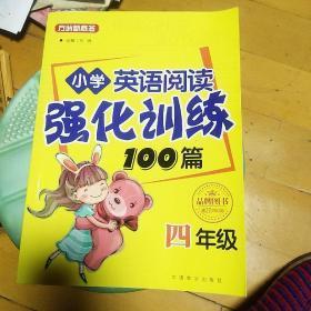 方洲新概念·小学英语阅读强化训练100篇(四年级 修订版)