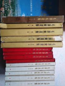 红皮《毛泽东选集》1一4卷32开