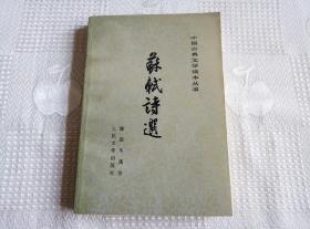中国古典文学读本丛书:苏轼诗选
