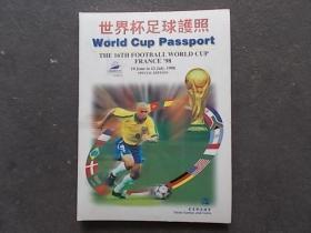 世界杯足球护照(内含参赛国钱币32枚)     泰兴邮票钱币